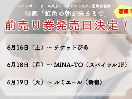 映画「虹色の朝が来るまで」レインボー・リール東京での上映 前売り券発売日決定!