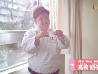 【動画配信】高橋朋子さんのインタビュー更新!