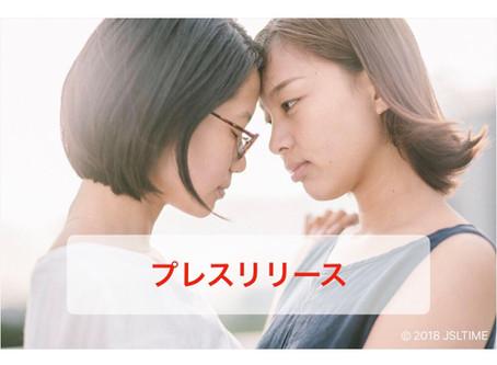 【プレスリリース】「虹色の朝が来るまで」名作発掘フェスティバル「のむコレ 3」にて上映決定
