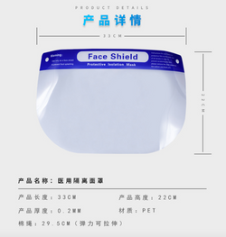 East Star Face Shield