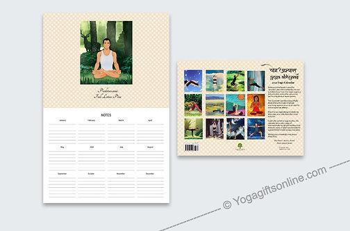 2021 Yoga Abhyaas Calendar