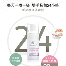 Biotopica 皮膚護理消毒液