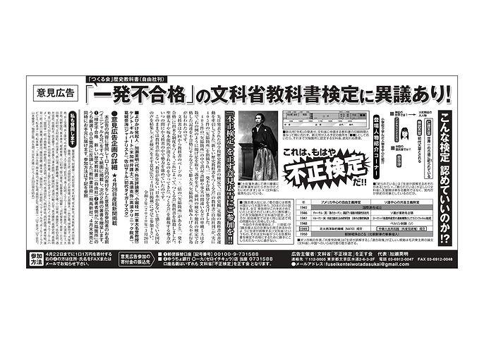 産経意見広告_page-0001.jpg