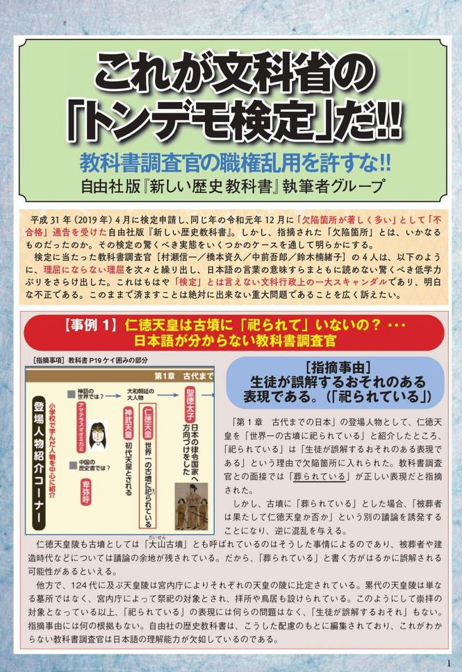 反論リーフレット_page-0001.jpg