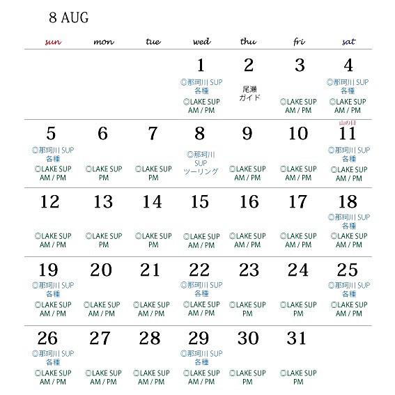 スケジュール8月