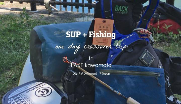 SUP+FISHING