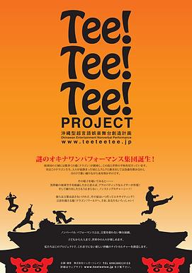 2015TTTビジュアル.png