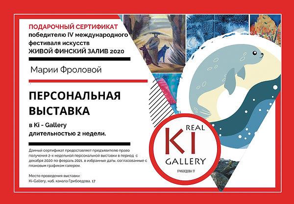 Certificate KI Gallery.jpg