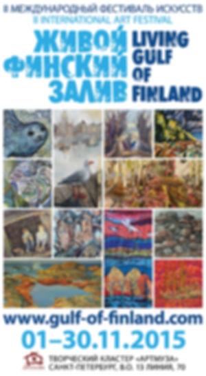 Живой Финский залив_промо 3.jpg