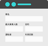 Example-2-Vehicle-List-Form-(Japanese).p
