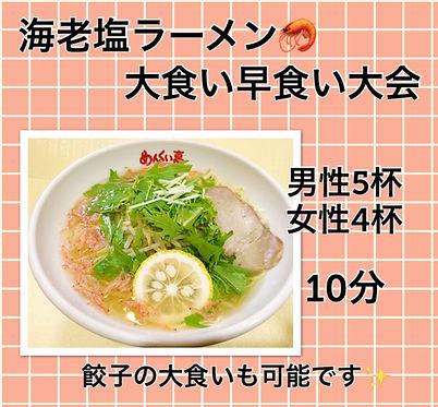 海老塩ラーメン大食い.jpg
