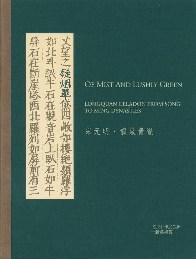 Of Mist and Lushly Green: Longquan Celadon from Song to Ming Dynasties
