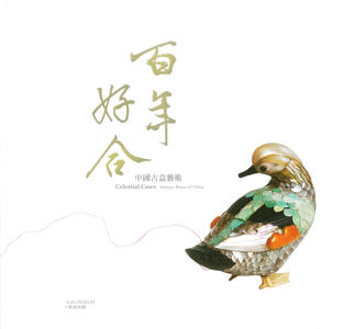 百年好合:中國古盒藝術