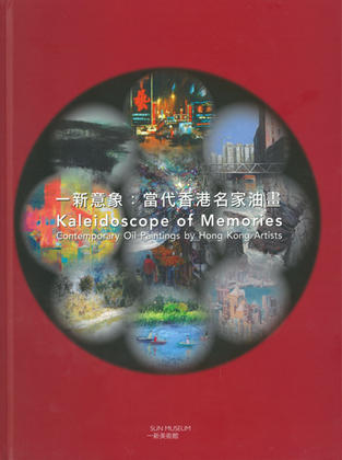 Kaleidoscope of Memories:  Contemporary Oil Paintings by Hong Kong Artists