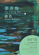 Poster_Liu Cheng Mui.jpg