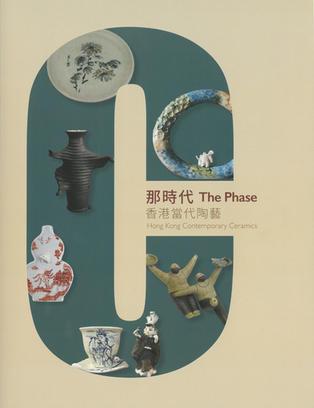The Phase: Hong Kong Contemporary Ceramics