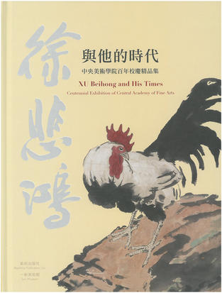 XU Beihong and His Times: Centennial Exhibition of Central Academy of Fine Arts