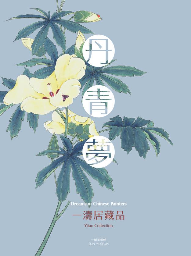 丹青夢:一濤居藏品