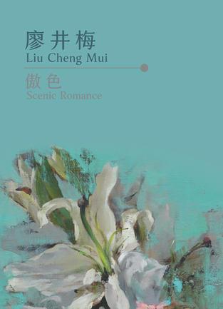 Liu Cheng Mui: Scenic Romance