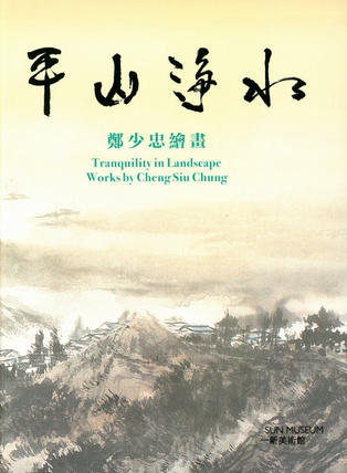 Tranquility in Landscape: Works by Cheng Siu Chung