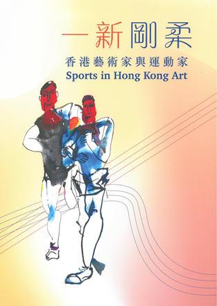 Sports in Hong Kong Art