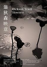 Poster_Liu Cheng Mui2.jpg
