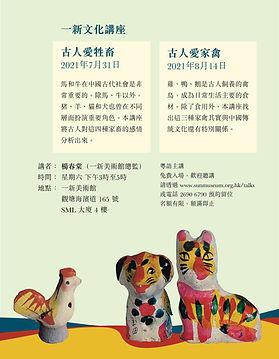 098,099_Talk Poster_e-version_CN_2.jpg