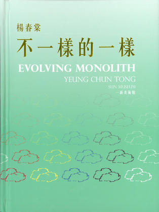 Evolving Monolith
