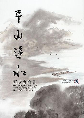 cheng poster.jpg