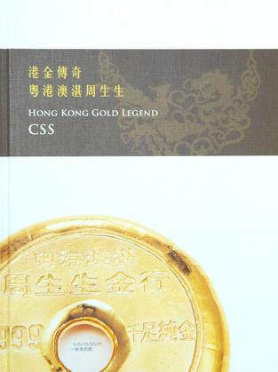 Hong Kong Gold Legend: CSS