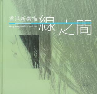 Hong Kong Modern Sketches