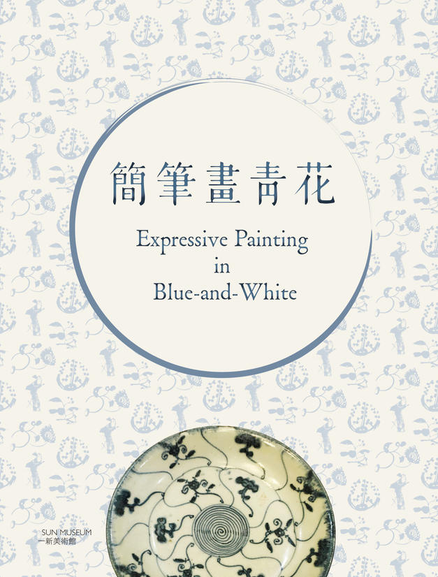 Expressive Painting in Blue-and-White