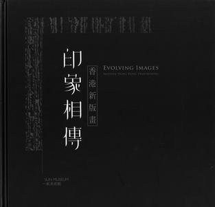 Evolving Images: Modern Hong Kong Printmaking