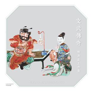 文武傳奇:明清瓷上丹青