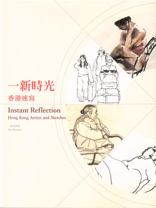 Instant Reflection: Hong Kong Artists and Sketches