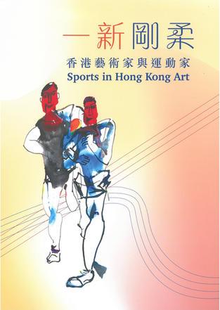 一新剛柔:香港藝術家與運動家