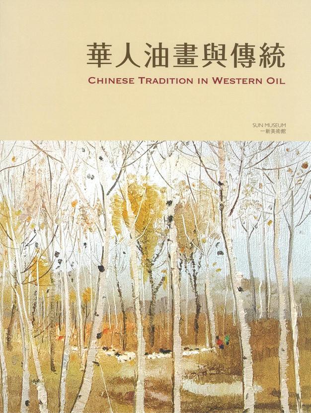 華人油畫與傳統