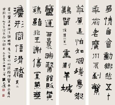 Calligraphy in Clerical Script