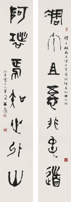 Calligraphy in Seal Script