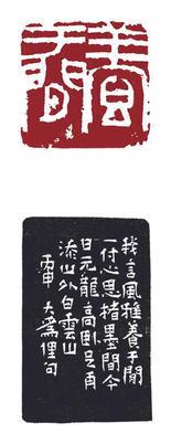 Seal-engraving