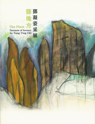 The Place: Fantasia of Scenery by Tang Ying Chi
