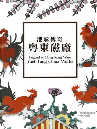 Legend of Hong Kong Ware: Yuet Tung China Works