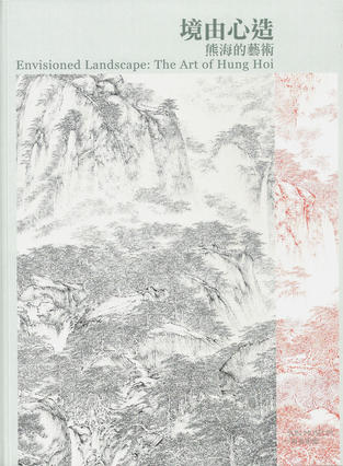 Envisioned Landscape: The Art of Hung Hoi