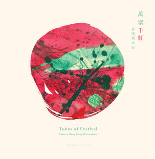 Tones of Festival: Modern Hong Kong Watercolour