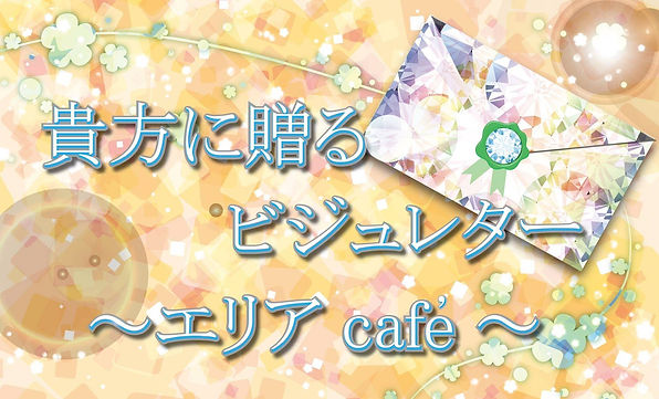 貴方に贈るビジュレター〜エリアcafe〜