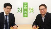 第2回 対談|宗像 義恵 氏