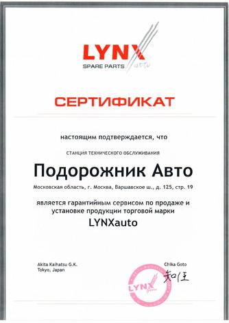 LYNX Варшавское ш.125.jpg