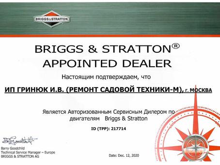 Ремонт и обслуживание Briggs&Stratton