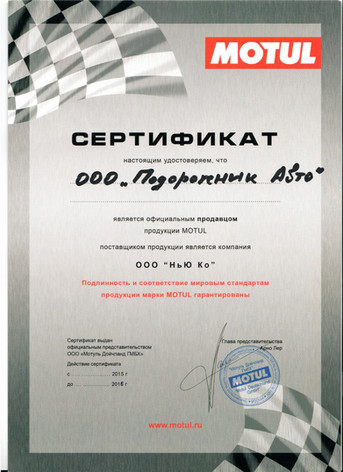 Сертификат Motul.jpg