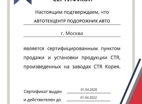Подорожник Авто официальный сервис CTR